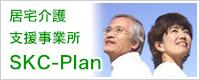 居宅介護支援事業所 SKC-Plan