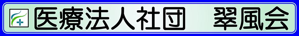 医療法人社団 翠風会